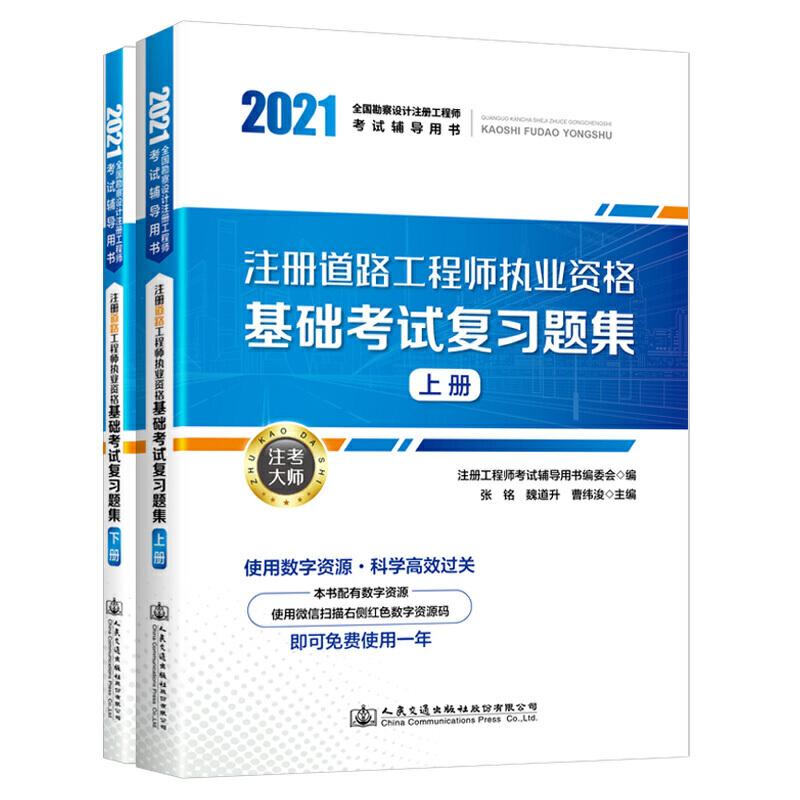 2020注册道路工程师执业资格:基础考试复习题集(含上、下两册)