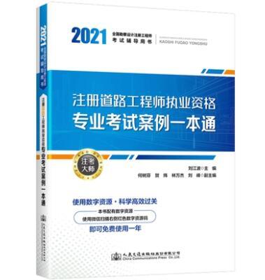 2020注册道路工程师执业资格专业考试案例一本通