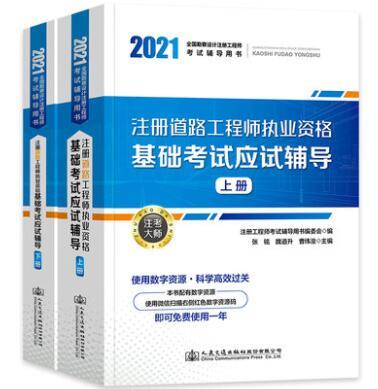 2021注册道路工程师执业资格基础考试应试辅导(上下册)