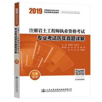 2019注册岩土工程师执业资格考试:专业考试历年真题详解专业知识