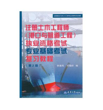 注册土木工程师(港口与航道工程)执业资格考试:专业基础考试复习教程(第2版)