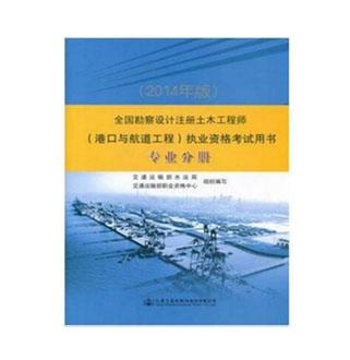 (2014年版)全国勘察设计注册土木工程师(港口与航道工程)执业资格考试用书:专业分册