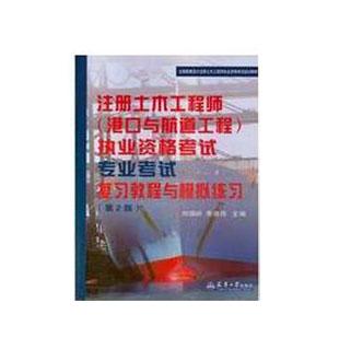 注册土木工程师(港口与航道工程)执业资格考试:专业考试复习教程与模拟练习(第2版)