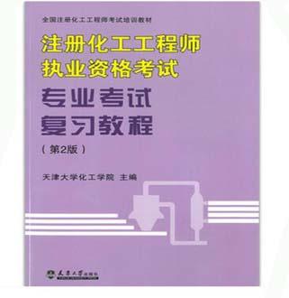 2017 注册化工工程师执业资格考试专业考试复习教程 (第2版)