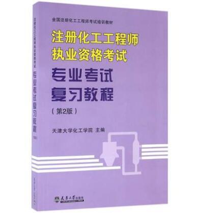 注册化工工程师执业资格考试专业考试复习教程(第2版)