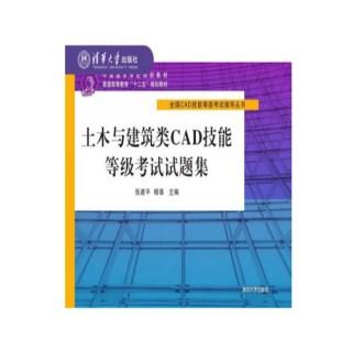 全国CAD技能等级考试指导丛书:土木与建筑类CAD技能等级考试试题集