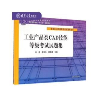 全国CAD技能等级考试指导丛书:工业产品类CAD技能等级考试试题集