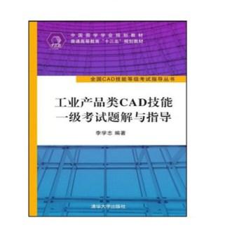 全国CAD技能等级考试指导丛书:工业产品类CAD技能一级考试题解与指导
