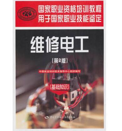 国家职业资格培训教程用于国家职业技能鉴定:维修电工(第2版)(基础知识)