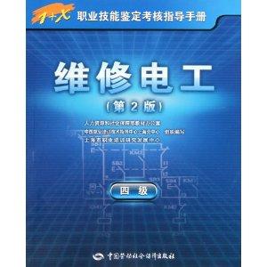 维修电工技术手册_1+X职业技能鉴定考核指导手册:维修电工(4级)(第2版)