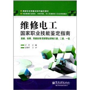 国家职业技能鉴定指南:维修电工(高级、技师、高级技师)(国家职业资格3级、2级、1级)