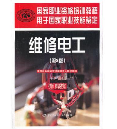 国家职业资格培训教程用于国家职业技能鉴定:维修电工(第2版)(技师 高级技师)(下册)