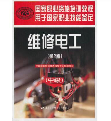 国家职业资格培训教程用于国家职业技能鉴定:维修电工(第2版)(中级)