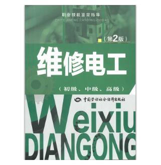职业技能鉴定指导:维修电工(初级、中级、高级)(第2版)