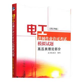 电工进网作业许可考试模拟试题 2012年版 高压类理论部分