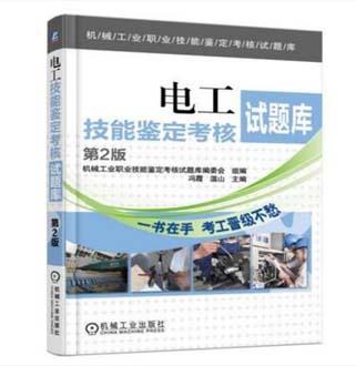 电工技能鉴定考核试题库第2版
