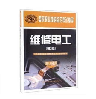 维修电工(技师 高级技师)(第2版)-国家职业技能鉴定考试指导