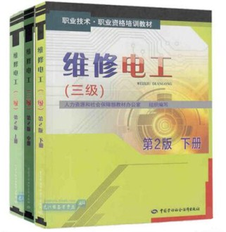 维修电工(三级)第2版职业技术职业资格培训教材-共3本
