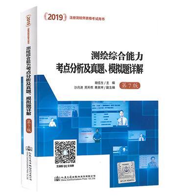 2019注册测绘师资格考试用书:测绘综合能力考点分析及真题、模拟题详解(第7版)