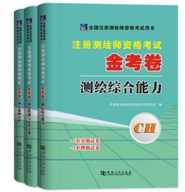 全国注册测绘师资格考试用书:注册测绘师资格考试金考卷 测绘综合能力+测绘案例分析+测绘管理与法律法规(全三册)