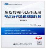 2016年注册测绘师资格考试用书:测绘管理与法律法规考点分析及模拟题详解(第四版)