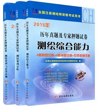 2015年注册测绘师考试历年真题试卷习题集全套3本
