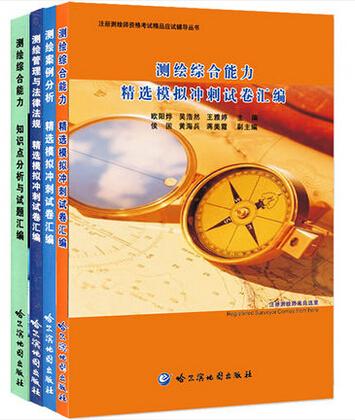 2015年注册测绘师考试辅导教材用书全四册:精选模拟冲刺试卷汇编