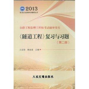 公路工程监理工程师考试辅导用书:<隧道工程>复习与习题(第2版)