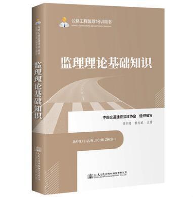 公路工程监理培训用书:监理理论基础知识