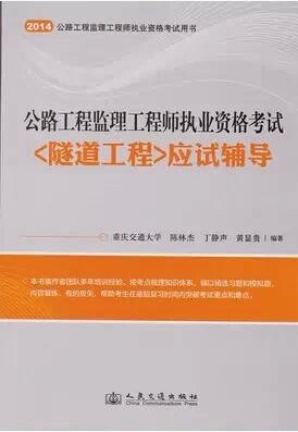 2014公路工程监理工程师执业资格考试用书:《隧道工程》应试辅导
