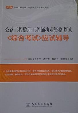 2014公路工程监理工程师执业资格考试用书:《综合考试》应试辅导