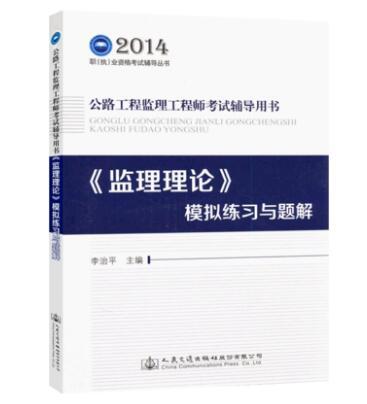 2014公路工程监理工程师考试辅导用书《监理理论》模拟练习与题解