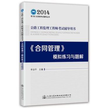 2014公路工程监理工程师考试辅导用书《合同管理》模拟练习与题解