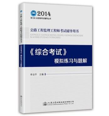 2014公路工程监理工程师考试辅导用书《综合考试》模拟练习与题解