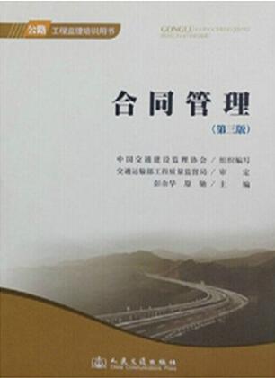 公路工程监理工程师考试培训用书:合同管理