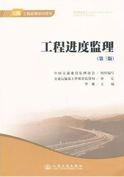 公路工程监理工程师考试培训用书:工程进度监理