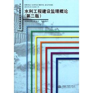 2013年水利监理工程师考试教材水利工程建设监理概论 第2版 易考吧