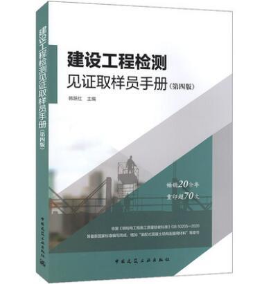 建设工程检测见证取样员手册(第四版)