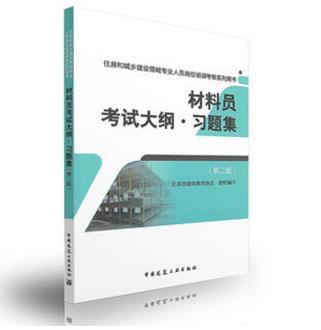 住房和城乡建设领域专业人员岗位培训考核系列用书:材料员考试大纲・习题集(第二版)