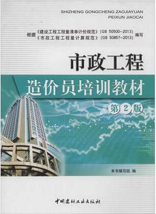 市政工程造价员培训教材(第2版)