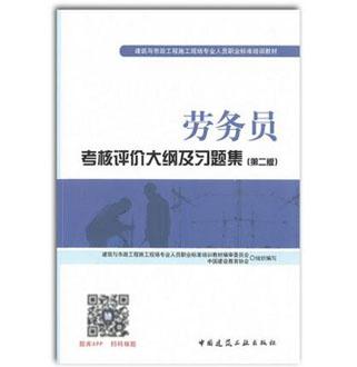 劳务员考核评价大纲及习题集(第二版)