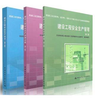 建筑三类人员(C证)考试教材(第二版)安全生产技术+管理+法规(共3本)