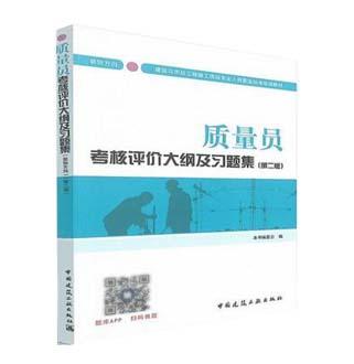质量员考核评价大纲及习题集(装饰方向)(第二版)