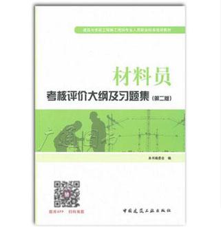 材料员考核评价大纲及习题集(第二版)
