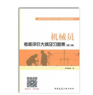 机械员考核评价大纲及习题集(第二版)