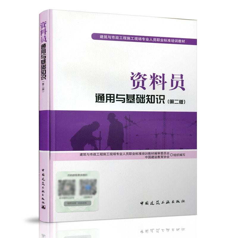 建筑与市政工程施工现场专业人员职业标准培训教材:资料员(通用与基础知识+考核评价大纲及习题集+岗位知识与专业技能)(第二版)共3本