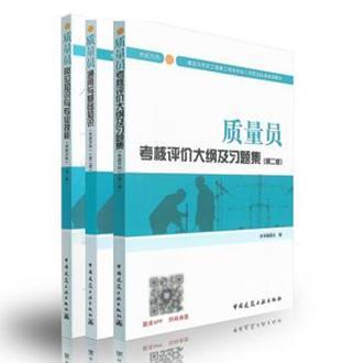 建筑与市政工程施工现场专业人员职业标准培训教材:质量员市政方向(通用与基础知识+岗位知识与专业技能+考核评价大纲及习题集)(第二版)共3本