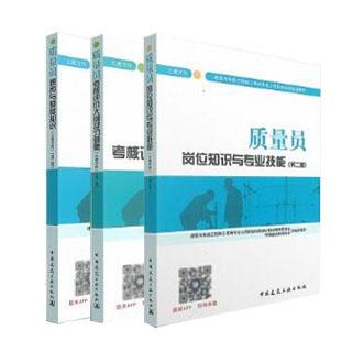 建筑与市政工程施工现场专业人员职业标准培训教材:质量员(岗位知识与专业技能+通用与基础知识+考核评价大纲及习题集)(土建方向)(第二版)共3本