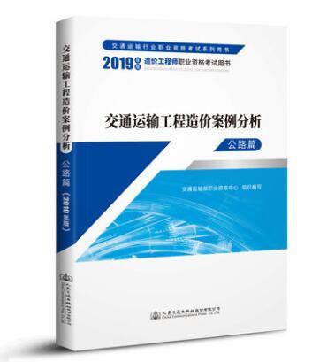 2019年版造价工程师职业资格考试用书:交通运输工程造价案例分析(公路篇)