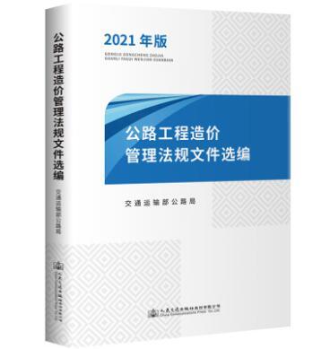 2021年版公路工程造价管理法规文件选编